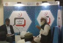 Discussion with Scholar Mohtarum Ahmed Javed Sahib